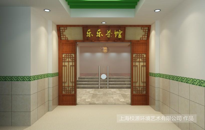 第二师范学校附属小学 茶文化体验馆布置